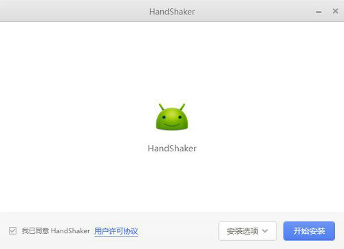 handshaker电脑版