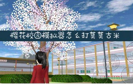 樱花校园模拟器莫莫古米探秘怎么完成 莫莫古米探秘任务完成攻略