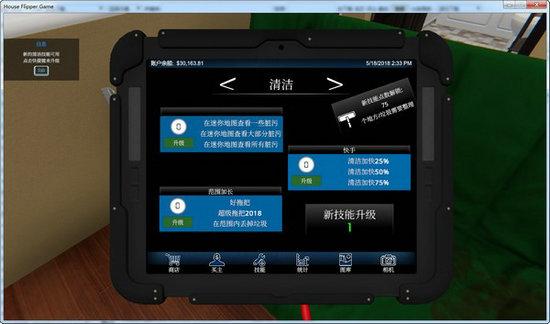 房产达人中文版下载