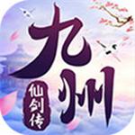九州仙剑传h5网页版