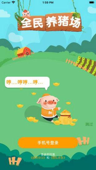 全民养猪场下载