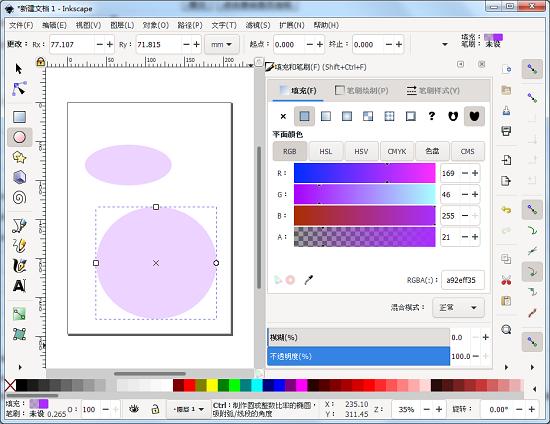 inkscape中文版