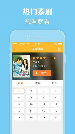 泰剧tv app下载