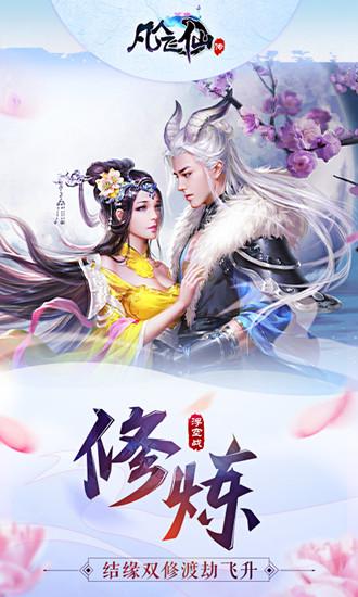 凡人飞仙传h5官网