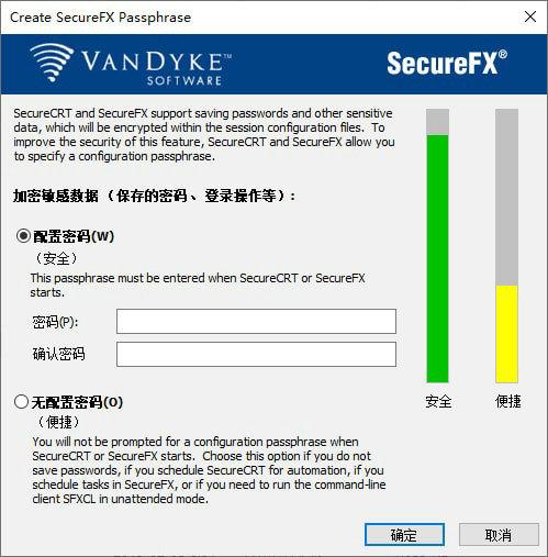 securefx破解版