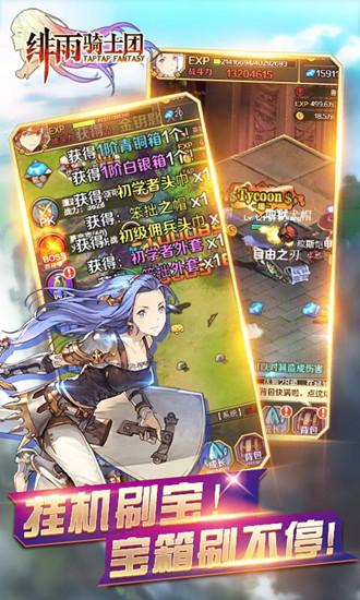 绯雨骑士团h5