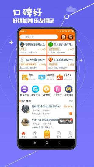 赏乐帮app安卓下载
