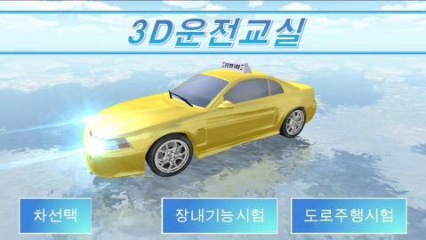 3d驾驶教室解锁全部车2020版