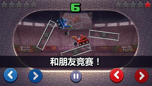 碰头赛车中文破解版