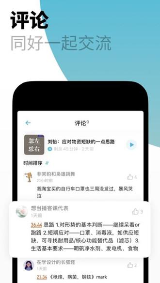 小宇宙app下载
