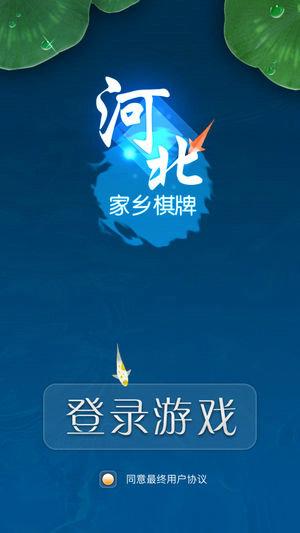 河北家乡棋牌安卓版下载