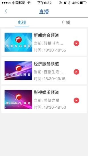 智慧赤峰app