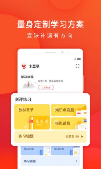 掌门1对1辅导app下载