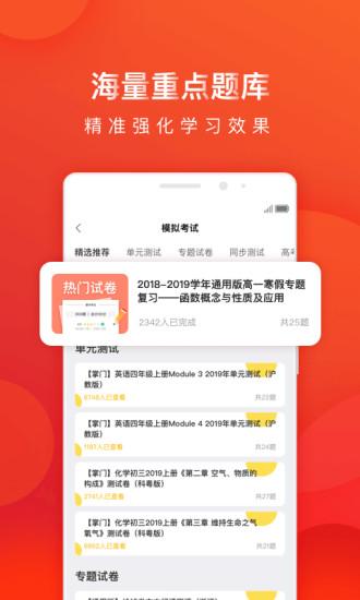 掌门1对1辅导app下载学生版