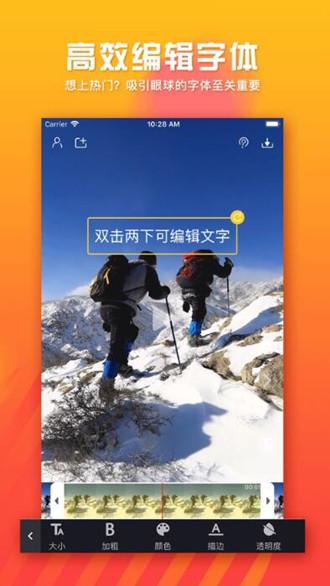 字幕君app