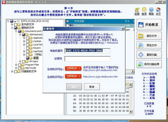 超级硬盘数据恢复软件破解版