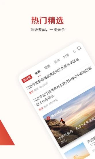 新京报app官方版