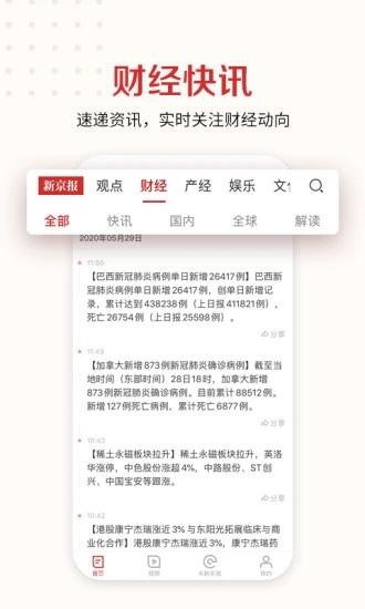 新京报app