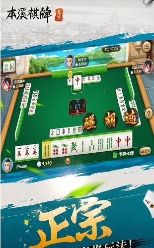 集杰本溪棋牌游戏