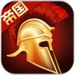 罗马帝国单机中文版