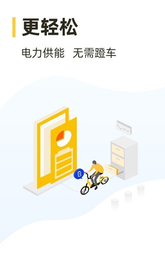 松果出行app