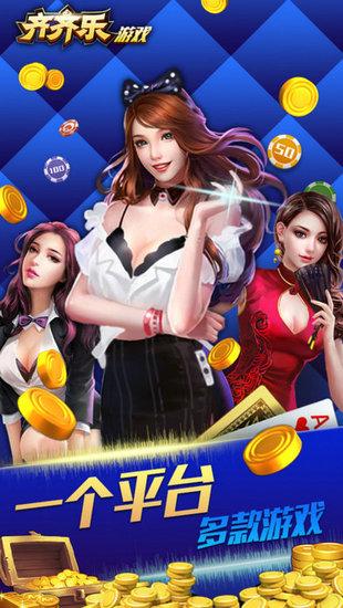 齐齐乐棋牌最新版