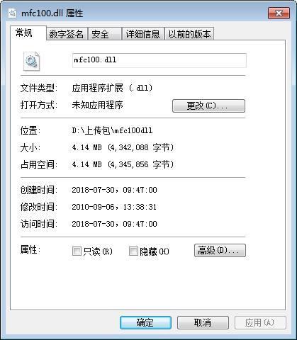 mfc100.dll修复工具