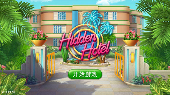 隐藏的酒店