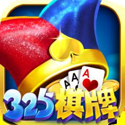 325棋牌游戏官方版