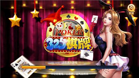 325棋牌游戏唯一官方网站版下载