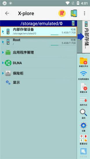 x-plore文件管理器下载