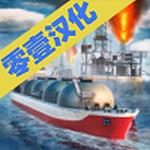 轮船模拟器2020无限金币版