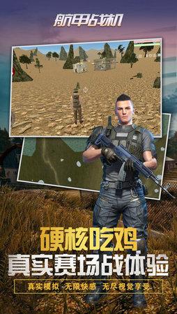 航甲战机游戏下载