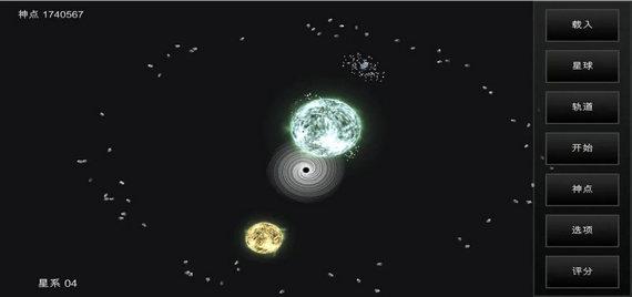 我的梦幻宇宙无限神点钻石版