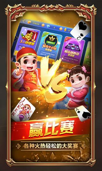 永凡棋牌app