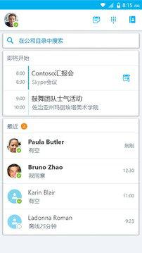skype国际版