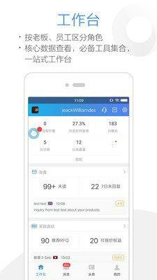 阿里旺旺国际版手机版