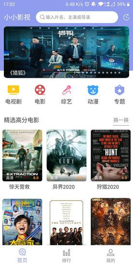 小小影视官方下载苹果版