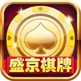 沈阳盛京棋牌网手机版