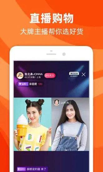 手机淘宝国际版app
