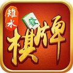 南通棋牌2020官方网站