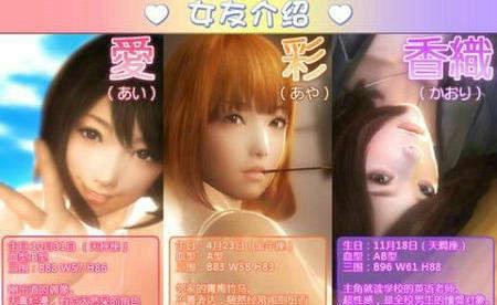 真实女友3汉化版