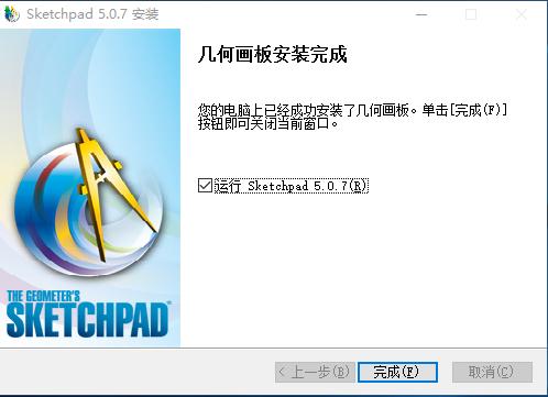 几何画板中文免费版