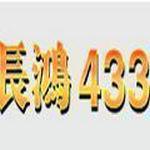 长鸿433棋牌苹果版