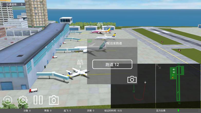疯狂机场3d汉化版