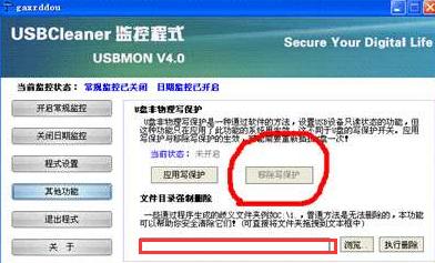 u盘写保护状态怎么去掉 u盘写保护状态解除方法