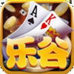 乐谷棋牌游戏平台