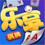 乐享棋牌官方网站苹果版