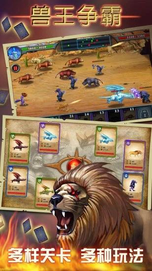 兽王争霸游戏下载