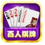 百人棋牌苹果版